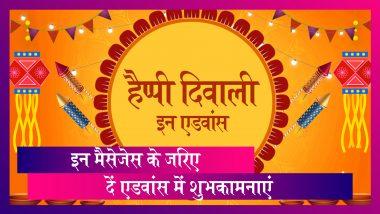 Happy Diwali 2019 In Advance: दिवाली से पहले ही इन मैसेजेस के जरिए दें एडवांस में शुभकामनाएं