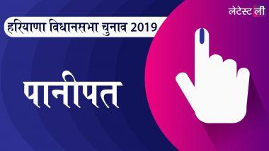 हरियाणा विधानसभा चुनाव 2019: पानीपत जिले में कांग्रेस और बीजेपी ने जीती 2-2 सीटें, जानें विजेताओं के नाम