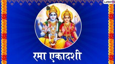 Rama Ekadashi 2019: कल है रमा एकादशी, जानिए शुभ मुहूर्त, पूजा विधि एवं पौराणिक कथा