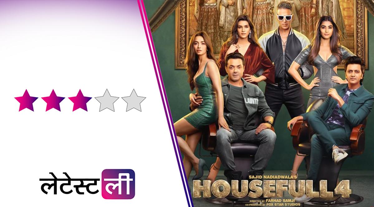Housefull 4 Movie Review: दिवाली पर अक्षय कुमार ने कॉमेडी से किया धमाका लेकिन 'हाउसफुल 4' की कहानी से गायब है 'लॉजिक'