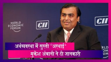 Slowdown Is Temporary: भारतीय अर्थव्यवस्था में आई सुस्ती अस्थाई: मुकेश अंबानी
