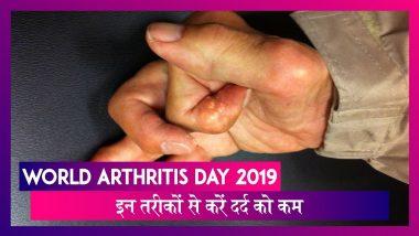 World Arthritis Day 2019: गठिया के दर्द को करना है कम तो फॉलो करें ये स्टेप्स