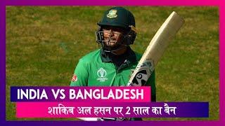 IND vs BAN: भारत-बांग्लादेश दौरे से पहले बांग्लादेश को लगा झटका, शाकिब अल हसन पर 2 साल का बैन