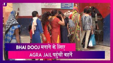 Bhai Dooj मनाने के लिए Agra Jail के बाहर लगी बहनों की भीड़