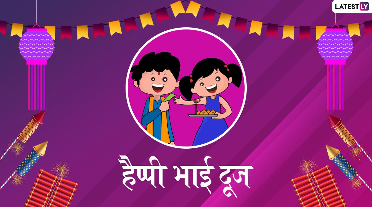 Happy Bhai Dooj 2019 Messages: भाई-बहनों का खास पर्व है भाई दूज, इन प्यार भरे हिंदी WhatsApp Stickers, Facebook Greetings, Wishes, Photo SMS, GIF Images को भेजकर दें एक-दूसरे को बधाई