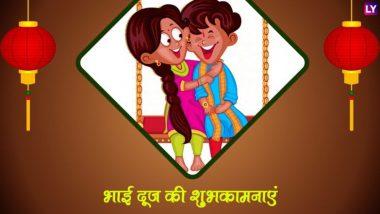 Bhai Dooj 2019 Wishes In Hindi: भाई दूज के खास मौके पर इन प्यारे हिंदी WhatsApp Stickers, Facebook Greetings, GIF Images, Photo SMS के जरिए भाई-बहन दें एक-दूसरे को शुभकामनाएं