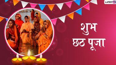 Happy Chhath Puja 2019 Greetings: छठ महापर्व पर आज शाम को दिया जाएगा सूर्य को अर्घ्य, इस शुभ अवसर पर इन हिंदी WhatsApp Stickers, Facebook Messages, SMS, GIF Images, Wallpapers के जरिए दें शुभकामनाएं