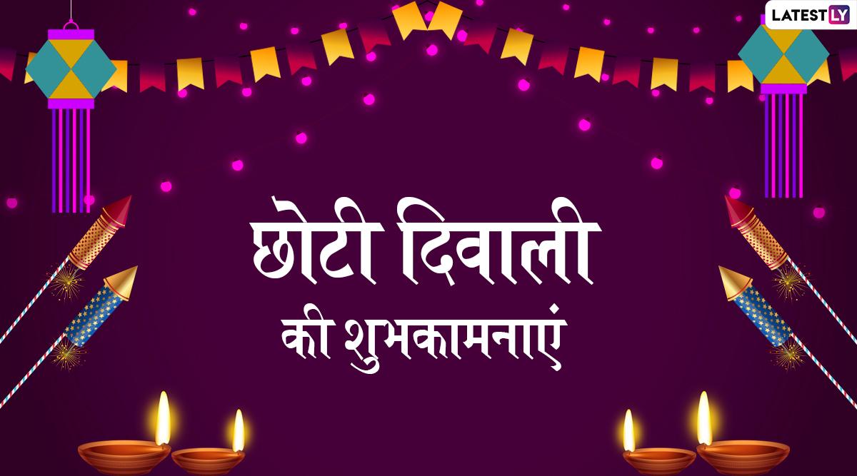 Chhoti Diwali 2019 Wishes: छोटी दिवाली के शुभ अवसर पर अपने प्रियजनों को भेजें ये खूबसूरत हिंदी WhatsApp Status, Facebook Greetings, Photo SMS, GIF Images और दें हार्दिक बधाई