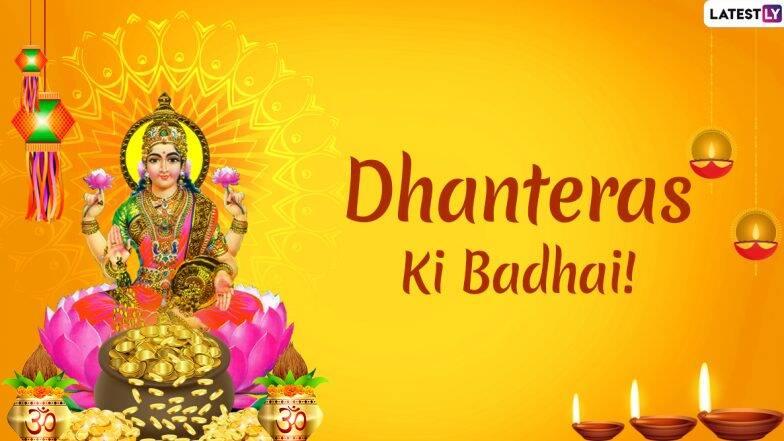 Dhanteras 2019: दिवाली उत्सव का पहला त्योहार है धनतेरस, जानें शुभ मुहूर्त, पूजा विधि और इस पर्व से जुड़ी महत्वपूर्ण बातें