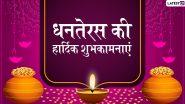 Dhanteras 2019 Wishes And Messages: धनतेरस के खास मौके पर प्रियजनों को भेजें  ये प्यारे हिंदी WhatsApp Status, Facebook Greetings, SMS, GIF, Wallpapers और दें शुभकामनाएं
