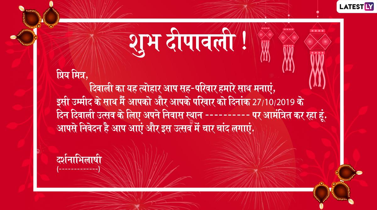 Diwali Invitation Hindi Messages Format: दिवाली उत्सव में शामिल होने के लिए करें रिश्तेदारों और दोस्तों को आमंत्रित, WhatsApp, Facebook पर GIF Images के जरिए भेजें ये निमंत्रण पत्र