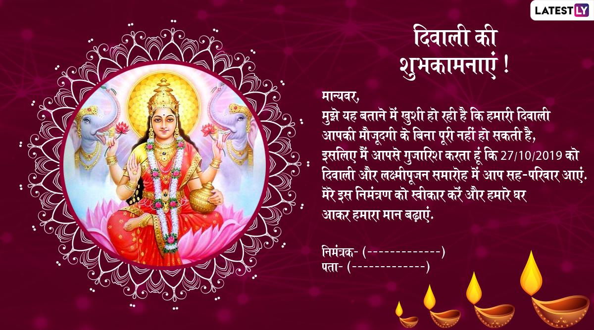 Diwali Invitation Hindi Messages Format: प्रियजनों के बिना अधूरी है दिवाली पार्टी, इस जश्न में शामिल होने के लिए WhatsApp और Facebook के जरिए भेजें ये GIF Image वाले निमंत्रण कार्ड