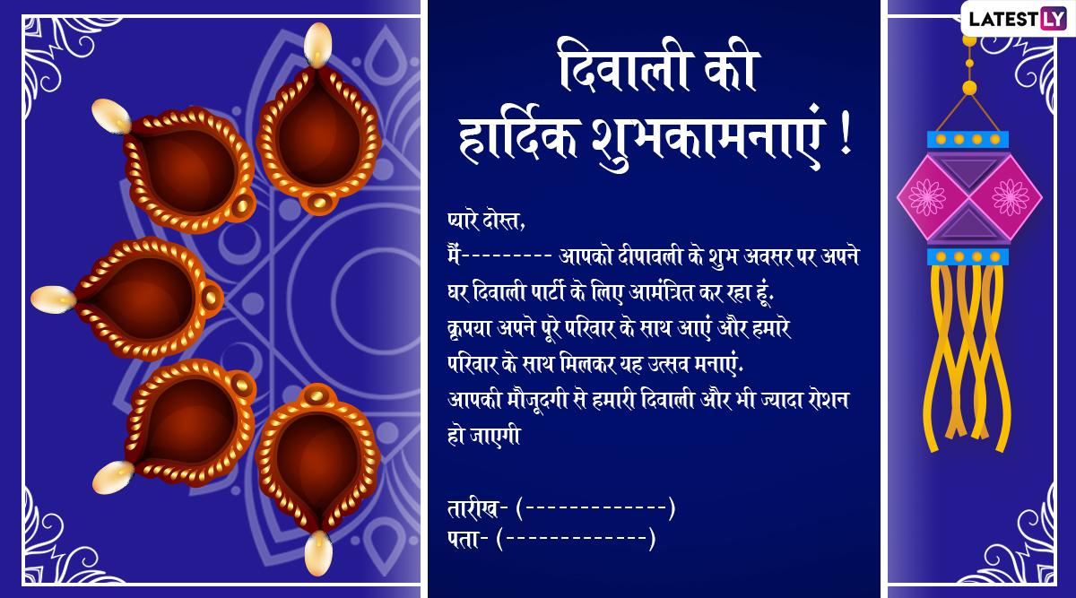 Diwali Invitation Hindi Messages Format: दिवाली पार्टी के लिए अपने प्रियजनों को इनवाइट करने के लिए WhatsApp, Facebook के जरिए भेजें ये GIF Images वाले इनविटेशन कार्ड