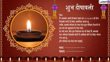 Diwali Invitation Hindi Messages Format: दीपावली पार्टी और लक्ष्मी पूजन के लिए प्रियजनों को अपने घर करें आमंत्रित, Facebook और WhatsApp के जरिए भेजें GIF Images वाले ये इनविटेशन कार्ड