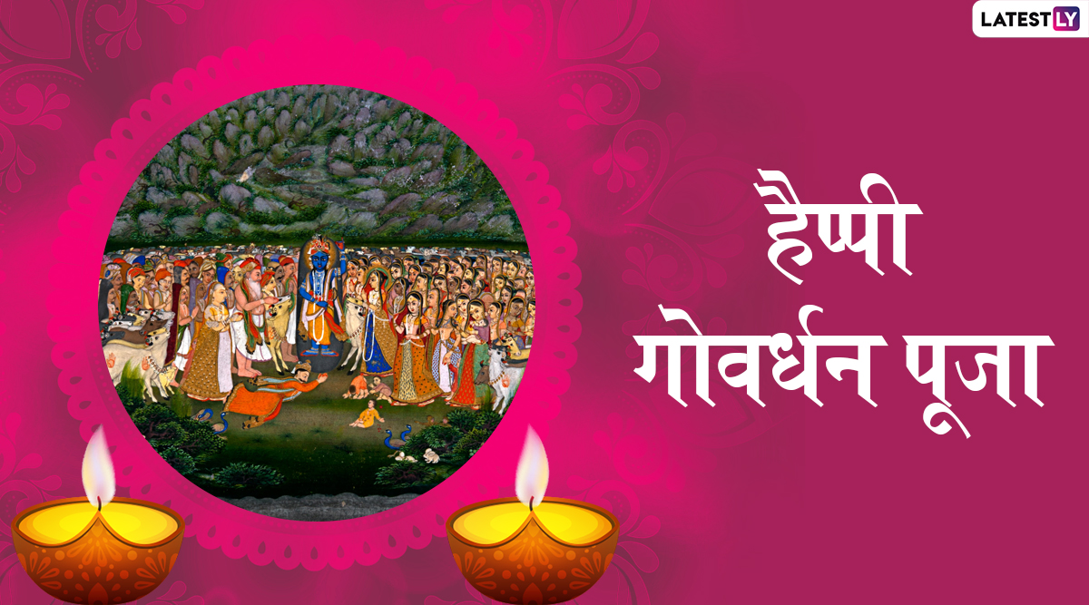 Happy Govardhan Puja 2019 Wishes: लक्ष्मी पूजन के अगले दिन होती है गोवर्धन पूजा, भेजें ये प्यारे हिंदी WhatsApp Stickers, Facebook Greetings, Photo Messages, SMS, GIF Images और दें प्रियजनों को शुभकामनाएं