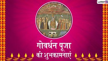 Happy Govardhan Puja 2019 Messages: गोवर्धन पूजा के शुभ अवसर पर इन भक्तिमय हिंदी WhatsApp Status, Facebook Greetings, Photo SMS, GIF Images, Wallpapers के जरिए अपने दोस्तों और रिश्तेदारों को दें शुभकामनाएं