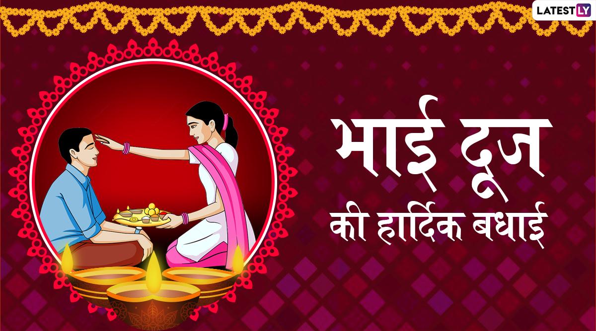 Bhai Dooj 2019 Wishes & Messages: भाई दूज के शुभ अवसर पर अपने भाई-बहन को दें शुभकामनाएं, भेजें ये शानदार हिंदी WhatsApp Status, Facebook Greetings, Photo SMS, GIF Images और वॉलपेपर्स