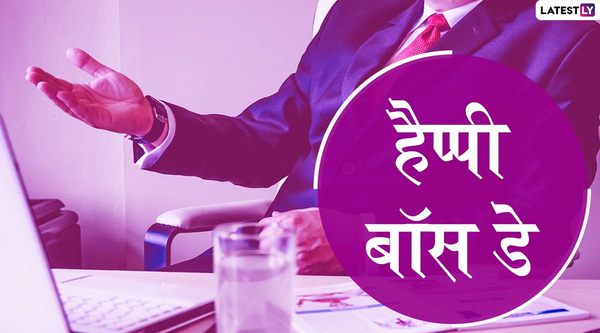 National Boss Day 2019: बॉस के प्रति आभार और सम्मान व्यक्त करने का दिन है राष्ट्रीय बॉस दिवस, इन तरीकों से उन्हें कहें Thank You !