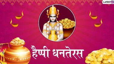 Dhanteras 2019 Wishes And Messages: धनतेरस के पावन अवसर पर Facebook, WhatsApp, Instagram, Twitter के जरिए इन हिंदी Messages, Greetings, Stickers, Photo SMS, और Wallpapers को भेजकर दें शुभकामनाएं