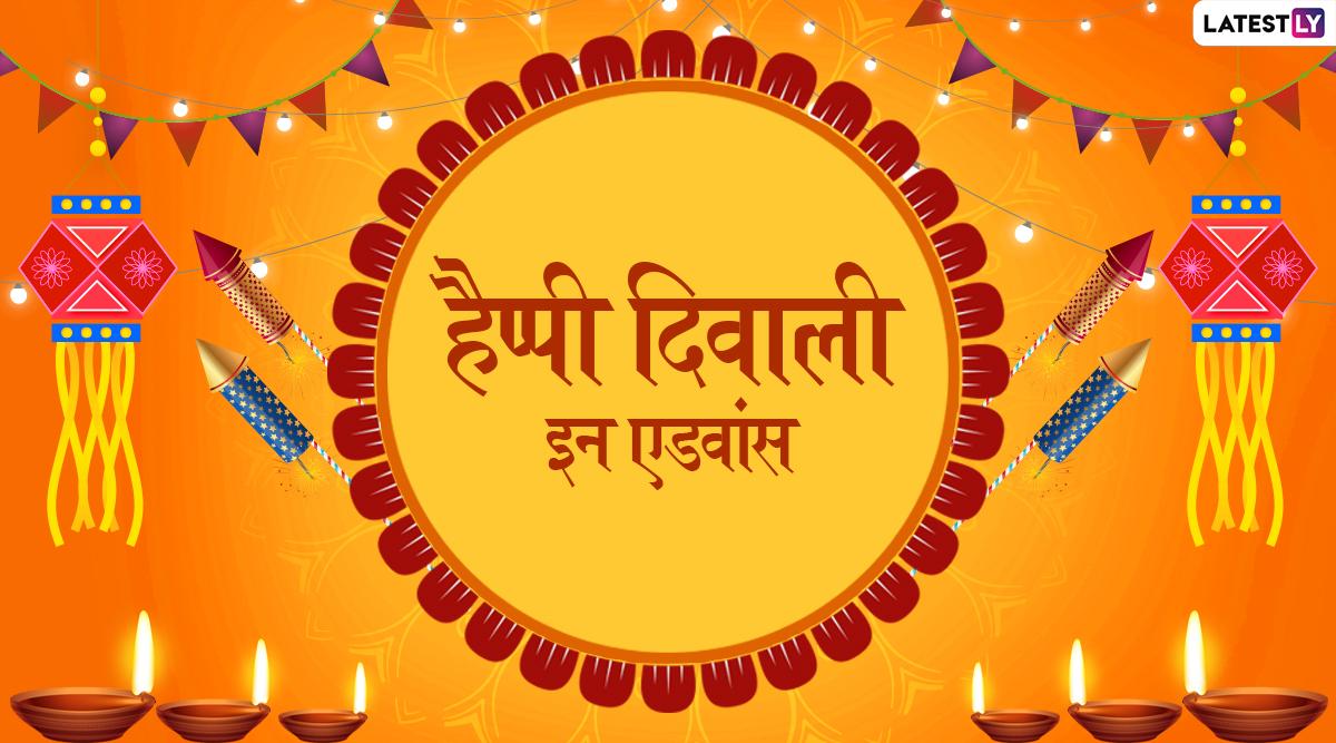 Happy Diwali 2019 In Advance: दिवाली से पहले ही अपने दोस्तों और परिजनों को ये प्यारे हिंदी Facebook Greetings, WhatsApp Status, GIF, Photo SMS, Wallpapers भेजकर दें शुभकामनाएं
