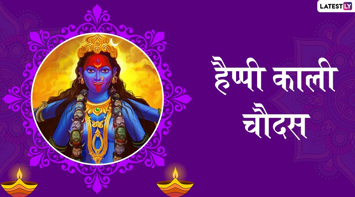 Chhoti Diwali/Kali Chaudas 2019 Greetings: छोटी दिवाली पर होती है मां काली की उपासना, इन हिंदी WhatsApp Stickers, Facebook Messages, Wishes, GIF, SMS और Wallpapers के जरिए दें काली चौदस की बधाई