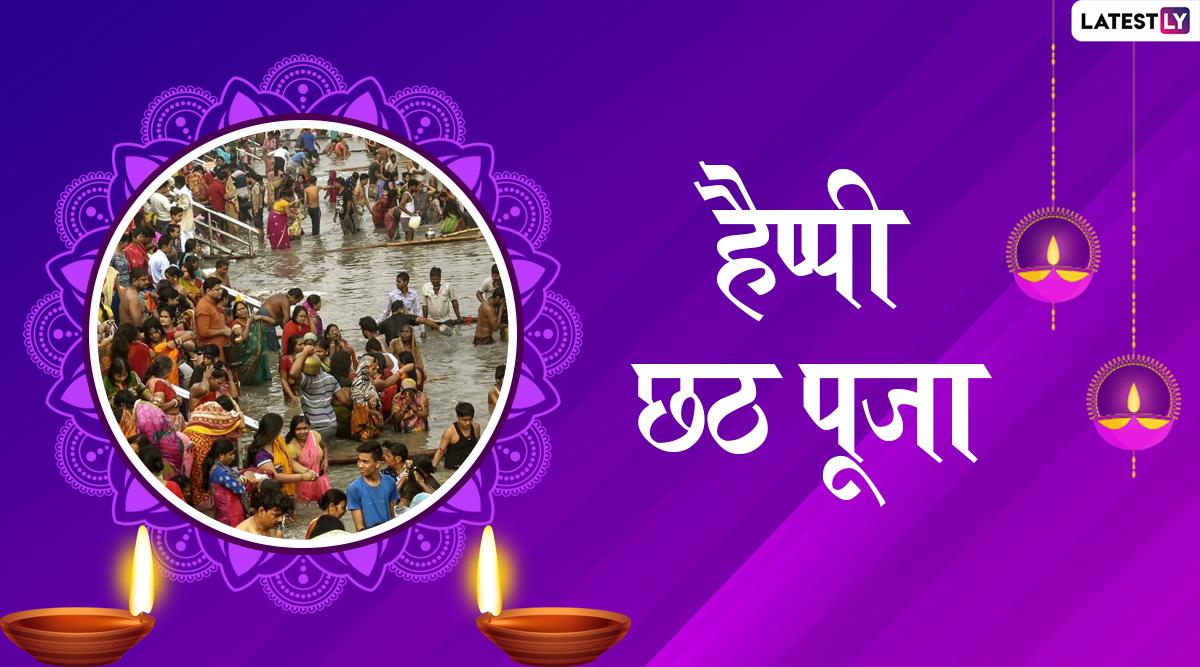 Chhath Puja 2019 Wishes & Messages: नहाय-खाय के साथ शुरू हुआ छठ पूजा का महापर्व, भेजें ये हिंदी WhatsApp Stickers, Facebook Greetings, SMS, GIF Images, Wallpapers और दें प्रियजनों को बधाई
