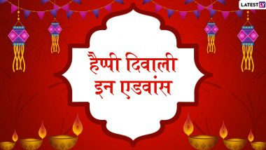 Diwali 2019 Wishes In Advance: इन शानदार हिंदी WhatsApp Stickers, Facebook Greetings, GIF Image Messages, Wallpapers के जरिए अपने प्रियजनों से कहें हैप्पी दिवाली इन एडवांस