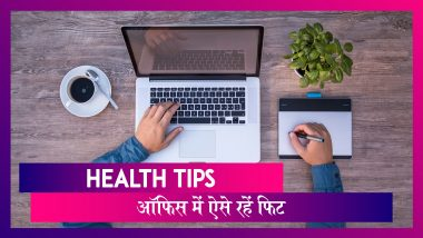 Health Tips For Work Place: ऑफिस में लगातार बैठना है खतरनाक, इन आदतों को अपनाकर रहें फिट