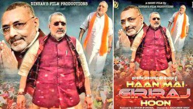 केंद्रीय मंत्री गिरिराज सिंह ने खुद पर बनने वाली फिल्म से दूरी बनाई