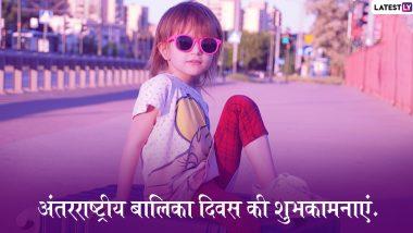 International Day of the Girl Child 2019 Wishes: अंतरराष्ट्रीय बालिका दिवस पर भेजें ये हिंदी WhatsApp Stickers, Facebook Messages, Greetings, Photo SMS, GIF और दें शुभकामनाएं