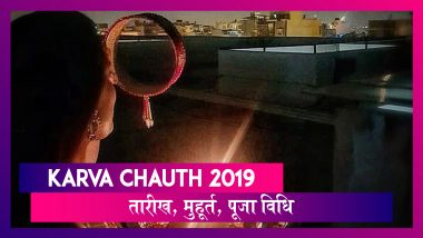 Karva Chauth 2019: जानें करवा चौथ की तारीख, महत्व, शुभ मुहूर्त, पूजा विधि