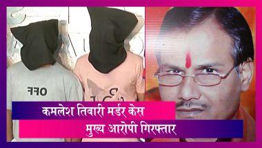Kamlesh Tiwari Murder Case: गुजरात एटीएस ने दोनों आरोपियों को किया गिरफ्तार, गुनाह कबूला
