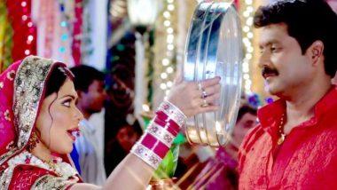 Karwa Chauth 2019 Bhojpuri Songs: आम्रपाली दुबे, मोनालिसा, रानी चटर्जी पर फिल्माए गए करवा चौथ के फिल्मी गीत और गाने, देखें वीडियो