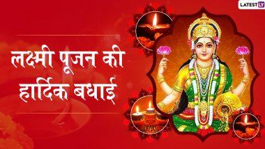 Diwali 2019 Lakshmi Pujan Wishes: दीपावली के दिन होती है मां लक्ष्मी की पूजा, इन हिंदी WhatsApp Status, Facebook Messages, Greetings, GIF Images, SMS और Wallpapers के जरिए दें लक्ष्मी पूजन की शुभकामनाएं