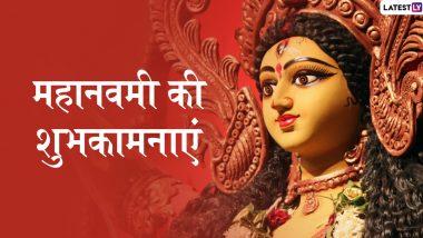 Shubh Maha Navami 2019 Images: इन खूबसूरत हिंदी WhatsApp Stickers, GIF Greetings, HD Wallpapers के जरिए दोस्तों और रिश्तेदारों  को दें दुर्गा नवमी की शुभकामनाएं