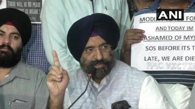 PMC Bank Scam: मनजिंदर सिंह सिरसा ने घोटाले के लिए RBI को ठहराया जिम्मेदार, कहा-ग्राहकों का पैसा वापस करें