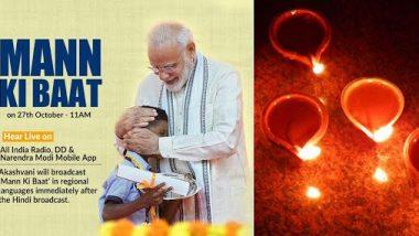 Mann Ki Baat: PM नरेंद्र मोदी दीपावली के शुभ अवसर पर करेंगे 'मन की बात'