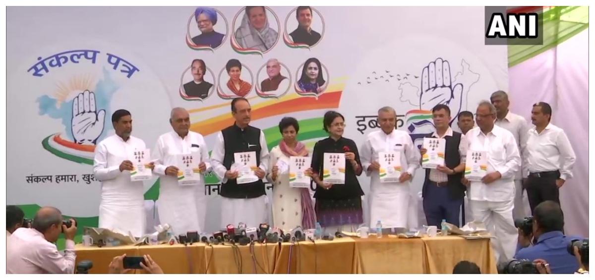 हरियाणा विधानसभा चुनाव 2019: कांग्रेस ने जारी किया चुनावी घोषणा पत्र, किसान-दलित और महिलाओं पर विशेष ध्यान