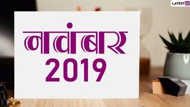 November 2019 Festival Calendar: नवंबर में मनाए जाएंगे छठ पूजा, तुलसी विवाह और देव उठनी एकादशी जैसे प्रमुख पर्व, देखें इस महीने के सभी व्रत और त्योहारों की पूरी लिस्ट