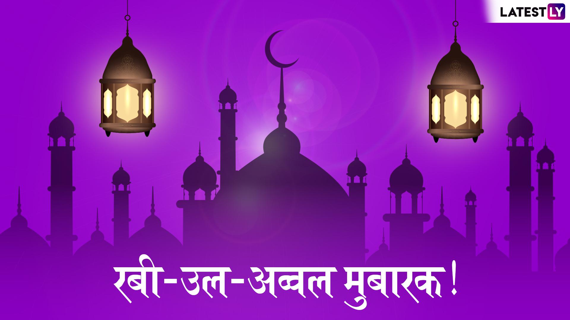Rabi Ul Awwal Chand Mubarak Message: चांद को देखकर शुरू हुआ रबी-उल-अव्वल का पाक महीना, इन मैसेजेस के जरिए अपने परिजनों को दें बधाई