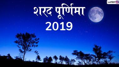 Sharad Purnima 2019: कब है शरद पूर्णिमा, इस दिन माता लक्ष्मी की पूजा से आती है जीवन में सुख-समृद्धि, जानें शुभ मुहूर्त, पूजा विधि और महत्व