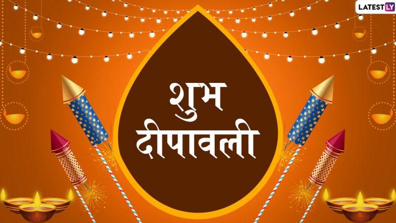 Happy Diwali 2019 Wishes: दोस्तों और रिश्तेदारों को ये शानदार हिंदी WhatsApp Status, Facebook Greetings, Messages, SMS, GIF Images व Wallpapers भेजकर कहें शुभ दीपावली