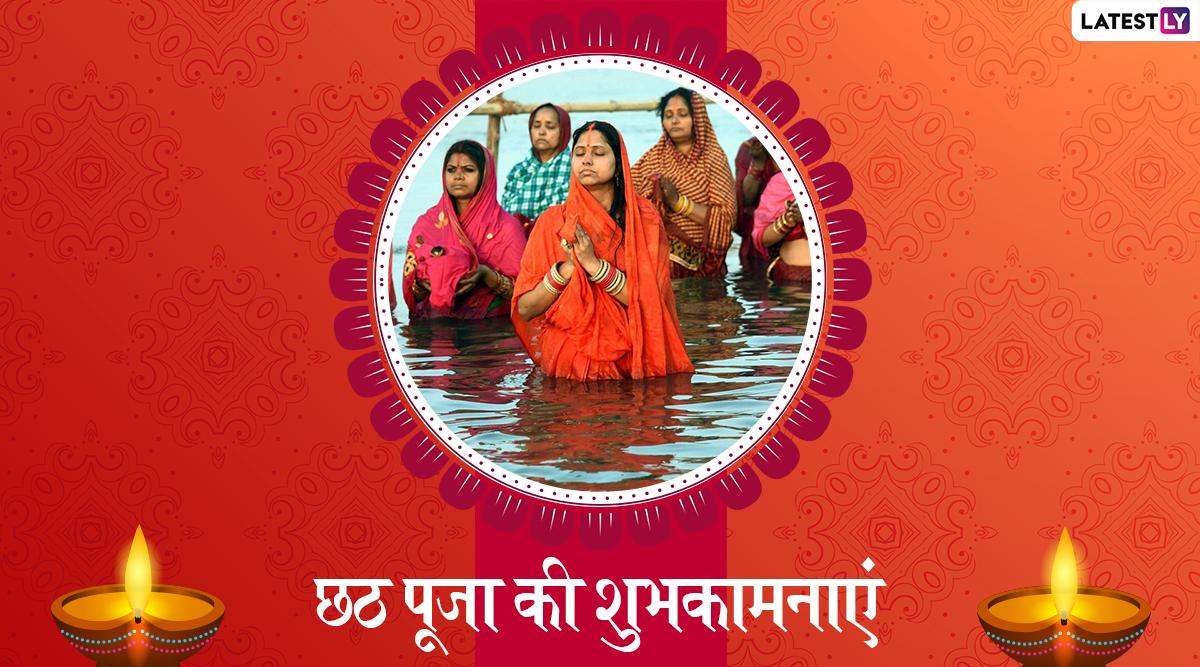 Chhath Puja 2019 Wishes & Images: महापर्व छठ के शुभ अवसर पर हिंदी में WhatsApp, Facebook Messages और Greetings भेजकर अपनों को दें शुभकामनाएं