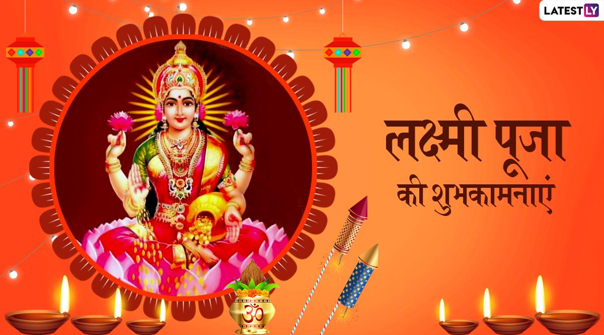 Laxmi Puja Wishes 2019: लक्ष्मी पूजा शुभ अवसर पर इन हिंदी WhatsApp Stickers, Facebook Messages, Greetings, GIF, Wallpapers और SMS के जरिए अपने दोस्तों व रिश्तेदारों को दें शुभकामनाएं