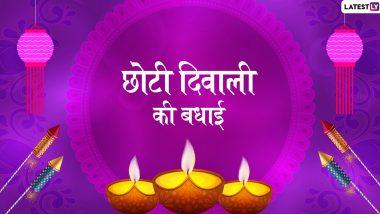 Chhoti Diwali Wishes 2019: छोटी दिवाली पर इन हिंदी WhatsApp Stickers, Facebook Messages, Greetings, GIF, Wallpapers और SMS के जरिए अपने दोस्तों व रिश्तेदारों को दें शुभकामनाएं