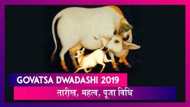 Govatsa Dwadashi 2019: संतान प्राप्ति के लिए करें ये व्रत, जानें तारीख, महत्व, पूजा विधि