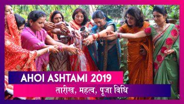 Ahoi Ashtami 2019: बेटे के लिए रखा जाता है ये व्रत, जानें तारीख, महत्व और पूजा विधि