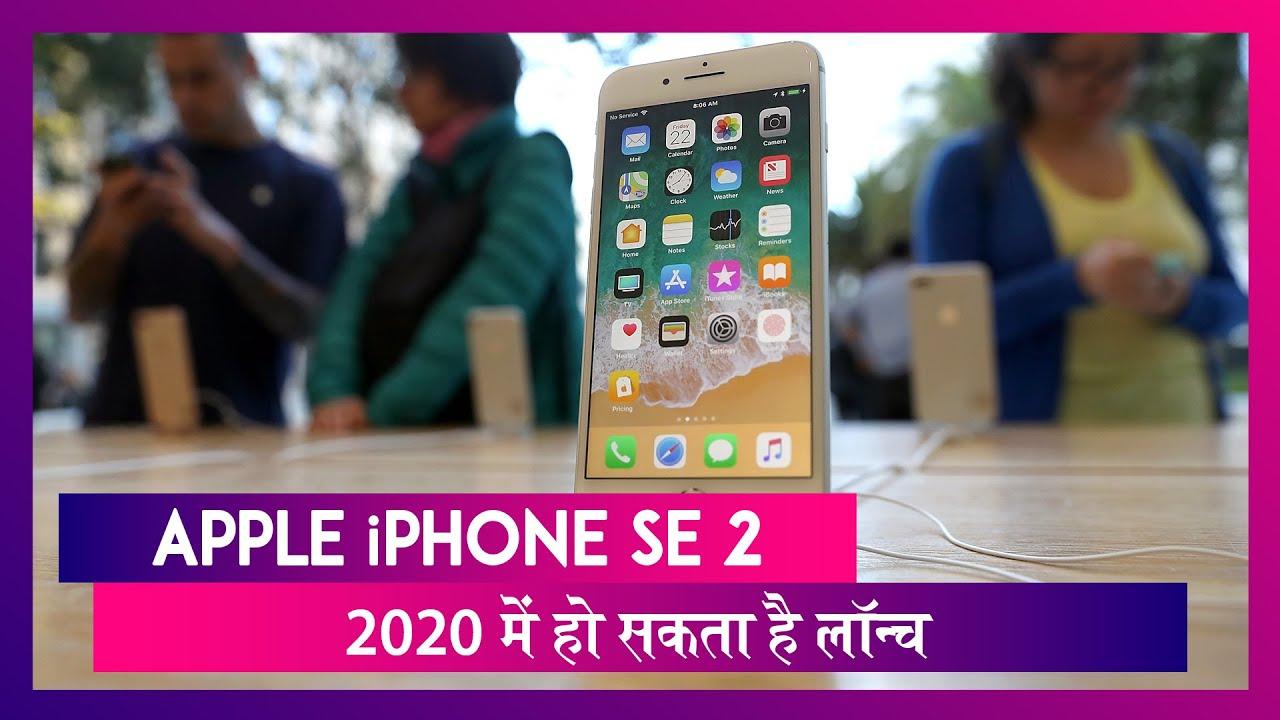 Apple iPhone SE 2: अगले साल मार्च में लॉन्च हो सकता है Apple iPhone SE 2, जानिए फीचर्स के बारे में