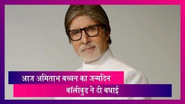 Big B Birthday: सदी के महानायक अमिताभ बच्चन का आज 77वां जन्मदिन, देखिए उनके कुछ फेमस डायलॉग्स