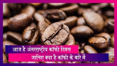 International Coffee Day Today: आज है अंतरराष्ट्रीय कॉफी दिवस, जानिए इसकी कहानी, प्रकार और फायदे